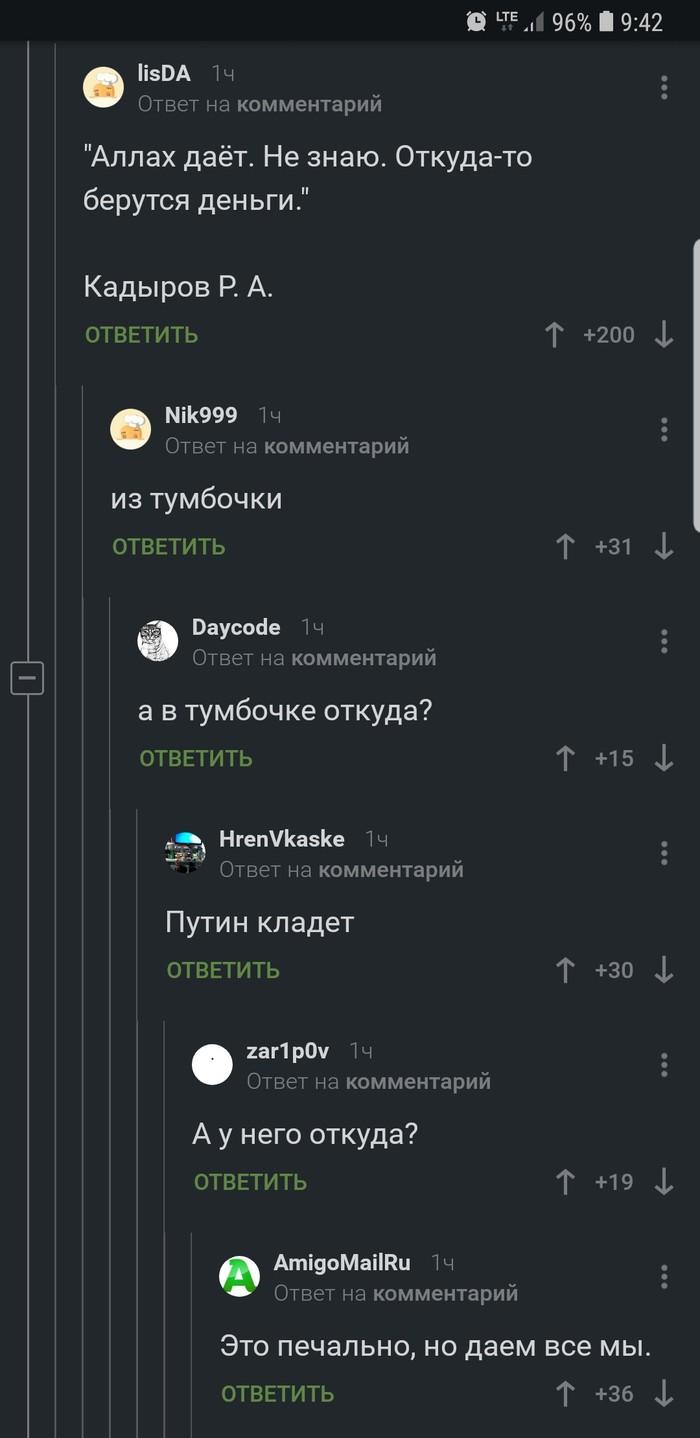 Новая версия старого анекдота Анекдот, Рамзан Кадыров, Путин, Аллах, Деньги, Налоги, Комментарии