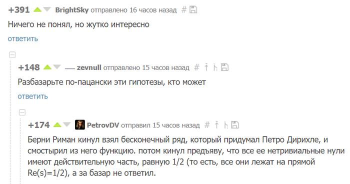 По-пацански Комментарии на Пикабу, Скриншот, Математика, По-Пацански