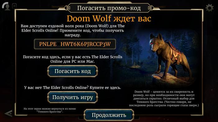 Промокод забрали The Elder Scrolls Online, Промокод, Халява