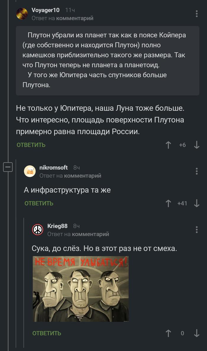 Побратимы Комментарии на Пикабу, Плутон, Россия