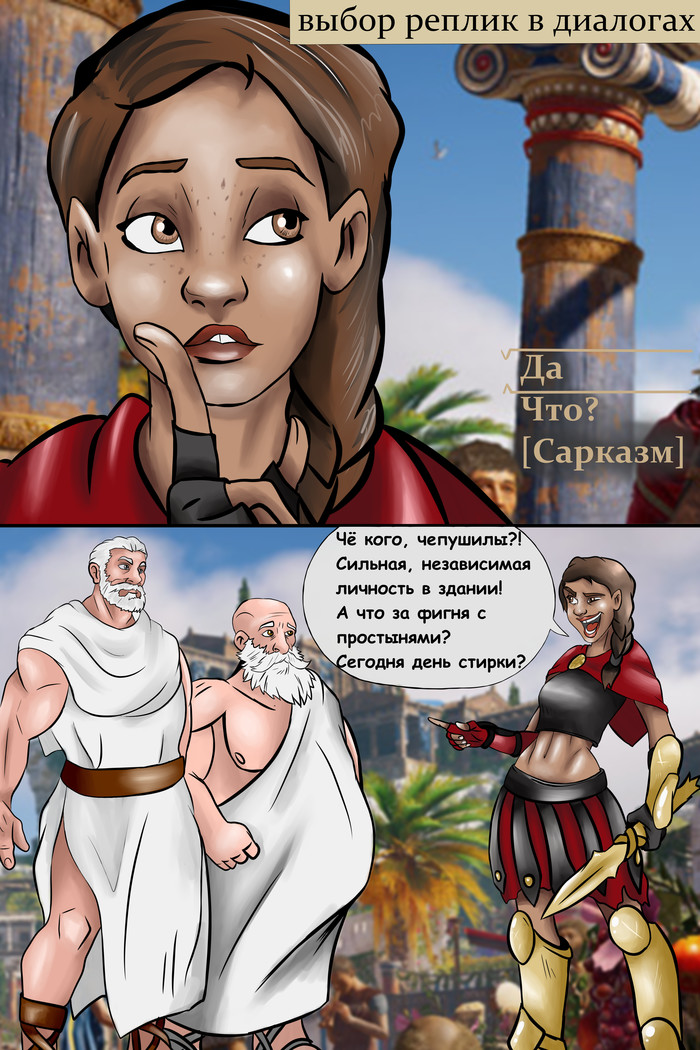 Assassin's creed odyssey уже скоро Assassins Creed Odyssey, Kassandra, Assassins creed, Комиксы, Юмор, Ассасин, Одиссея, Ubisoft, Длиннопост