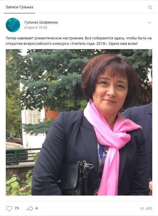 Министр образования Башкирии сделала две ошибки в трёх предложениях. Теперь пытается объяснить, что это пранк Грамматика, Образование
