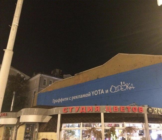 Серёжа устал от рекламы Yota Yota, Сергей, Реклама