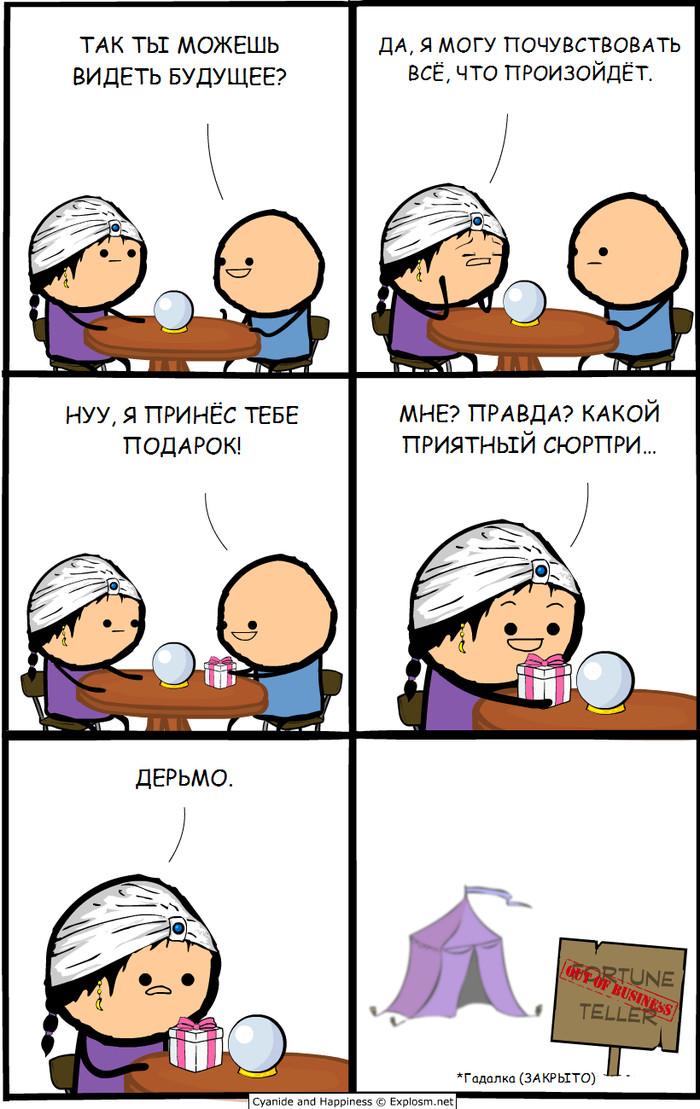 Предчувствие Cyanide and happiness, Комиксы, Гадалка