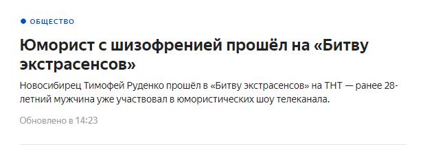 """Вся суть """"Битвы экстрасенсов"""" Битва экстрасенсов, Тнт, Шоу маст го он, Новосибирск, Новости"""