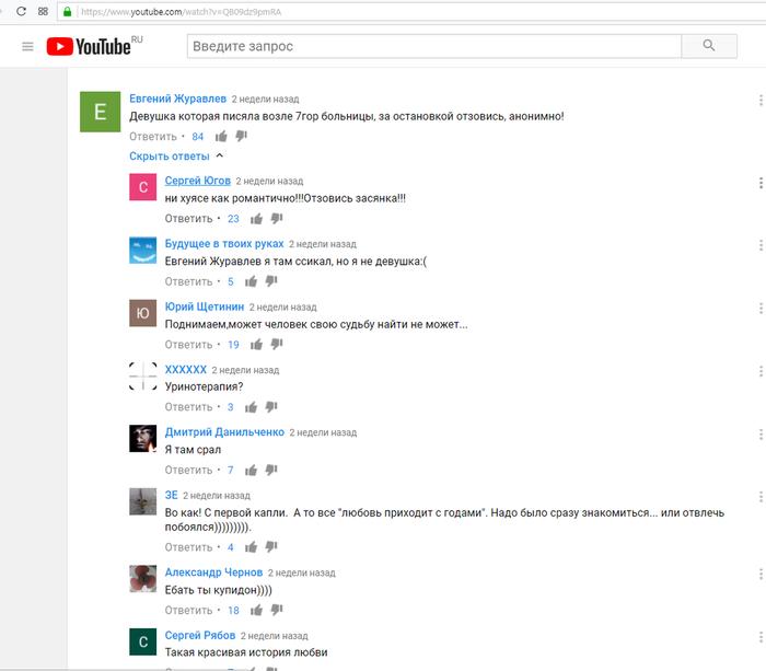 Любовь нечаянно нагрянет... Скриншот, Комментарии, Юмор, Внезапная любовь, Youtube