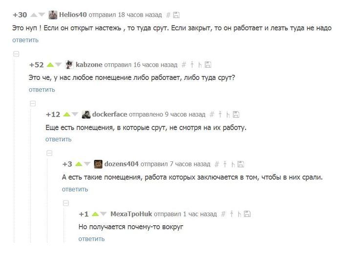 НУП Скриншот, Комментарии на Пикабу