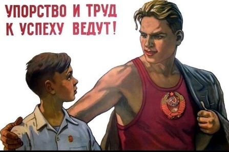 Советские плакаты №11