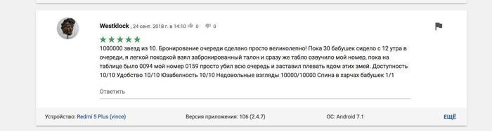 Отзыв в мобильном приложении Казпочты Почта, Почта Казахстана, Казпочта, Android, Мобильное приложение, Отзыв