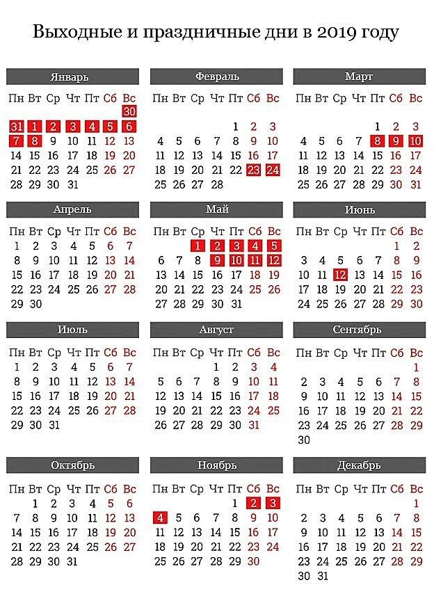 Как мы отдыхаем в 2019 году. Производственный календарь в России Путешествия, План, Производственный календарь, Россия, Праздники