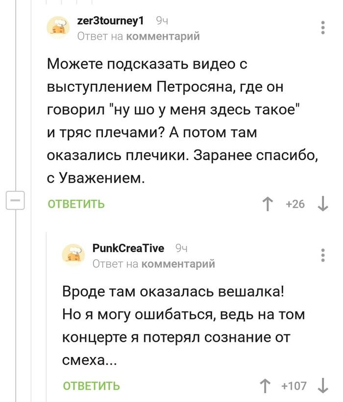 Мы стареем и Пикабу вместе с нами Скриншот, Евгений Петросян, Пикабу