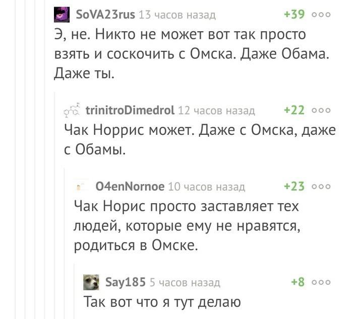 Опасный человек (и снова Омск) Комментарии на Пикабу, Омск, Чак Норрис, Длиннопост