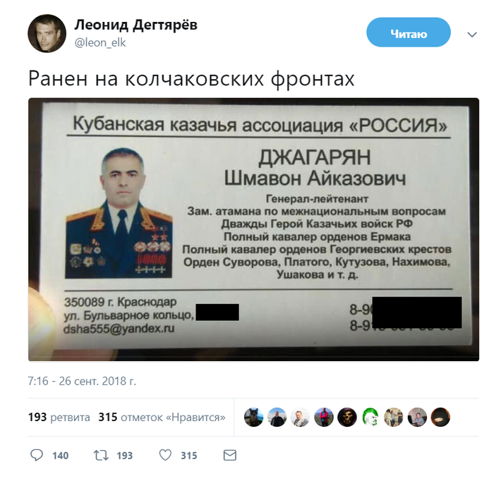 Самый хитрый казакян - это Швамон Джагарян Twitter, Политика, Казаки, Россия, Визитка