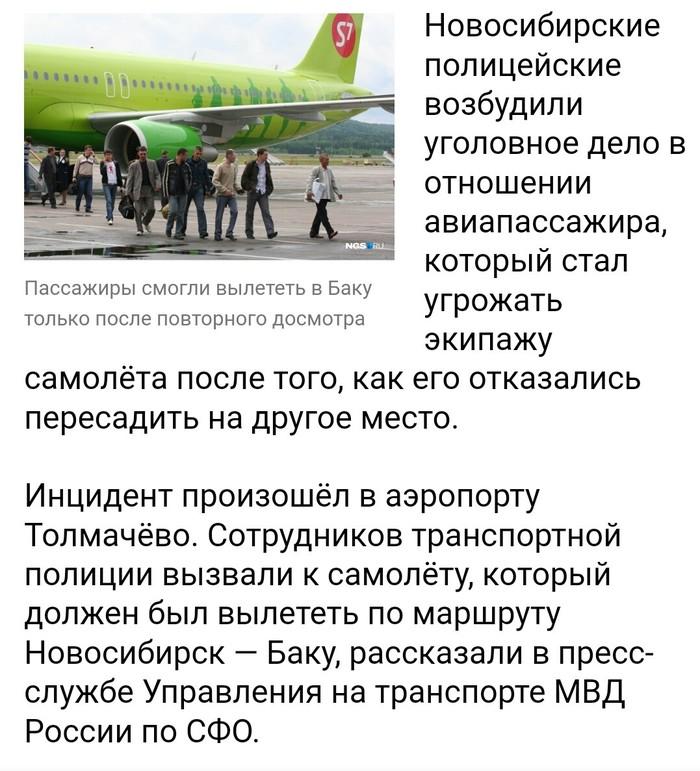 Когда ты идиот Аэропорт, Самолет, Бомба, Скриншот, Новосибирск, Длиннопост