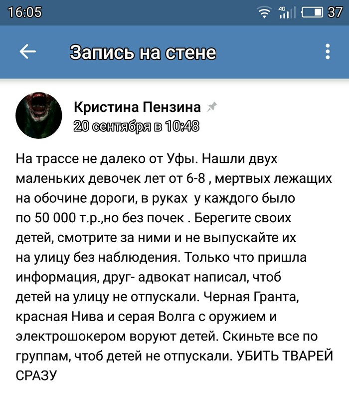 Денег дали - почку взяли Истерия, Вконтакте, Почки, Осеннее обострение