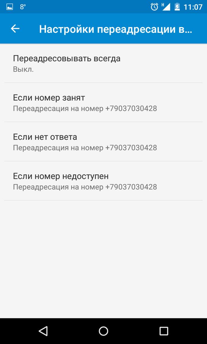 Билайн - переадресация Билайн, Сотовые операторы, Услуги, Длиннопост