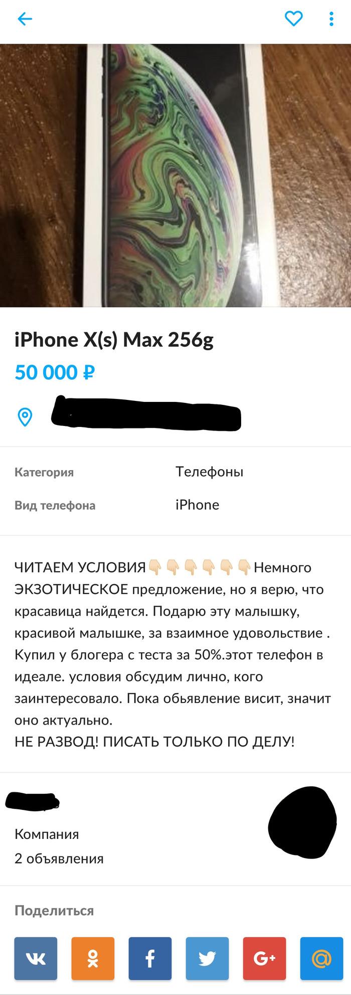 Это пизд#ц господа Iphone, Продажа, Длиннопост
