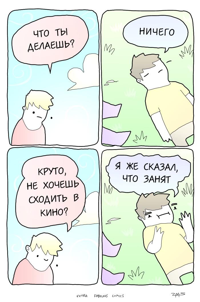 Ничего