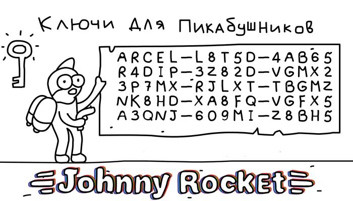 Ключи Джони Рокета для Пикабушников