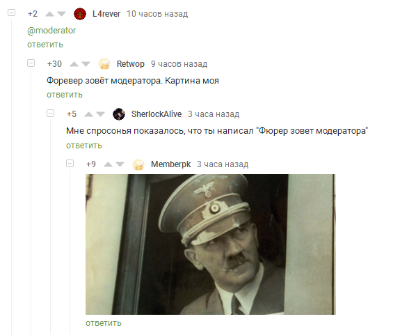 Показалось Скриншот, Комментарии на Пикабу, Эл4ревер, Фюрер, Показалось