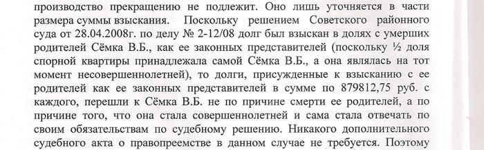 Как просто родиться в России и быть должной более 3,5 миллионов Суды не суды, Судебные приставы, Длиннопост, Чужие долги, Случай из жизни, Право, Закон, Прошу юридической помощи