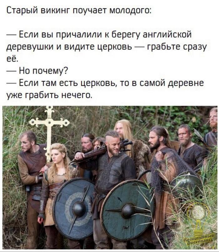Старый викинг поучает молодого