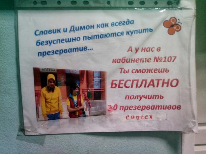 Славик и Димон Колледж, Презерватив, Кабинет, Помощь студенту