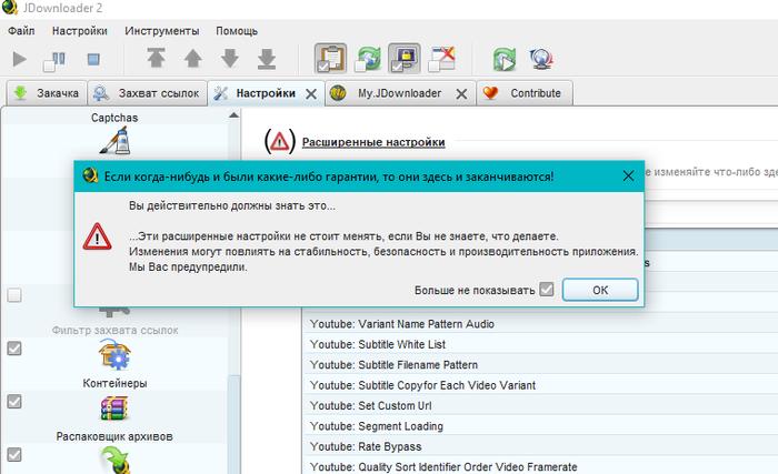 Конец всех гарантий от разработчиков Jdownloader2, Предупреждения, Разработка, Расширенные, Настройки