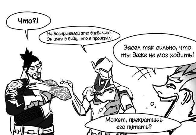 Борьба с думфистом Комиксы, Lelode, Overwatch, Hanzo, Genji, Junkrat