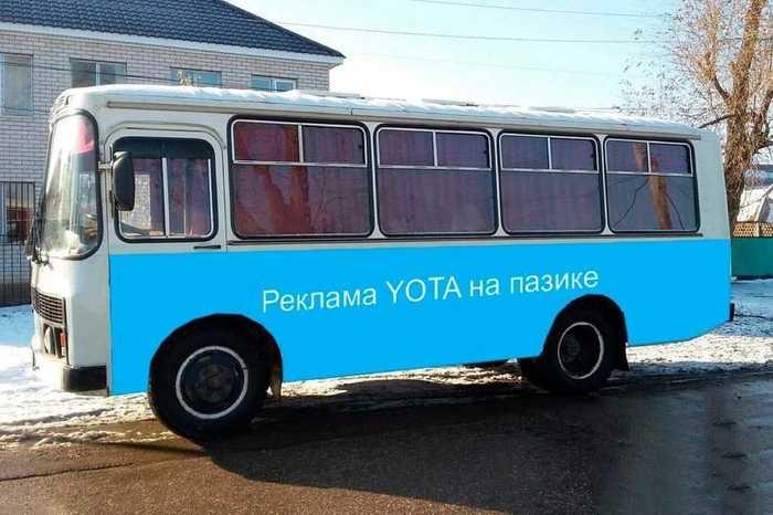 YOTA нанесла ответный удар! Yota, Реклама, Граффити, Сережа, Противостояние, Стена, Длиннопост