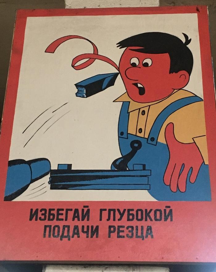 Знай правила безопасности и будешь жить.Часть 2. Работа, СССР, Завод, Советские плакаты, Интересное, Техника безопасности, Инженер, Длиннопост