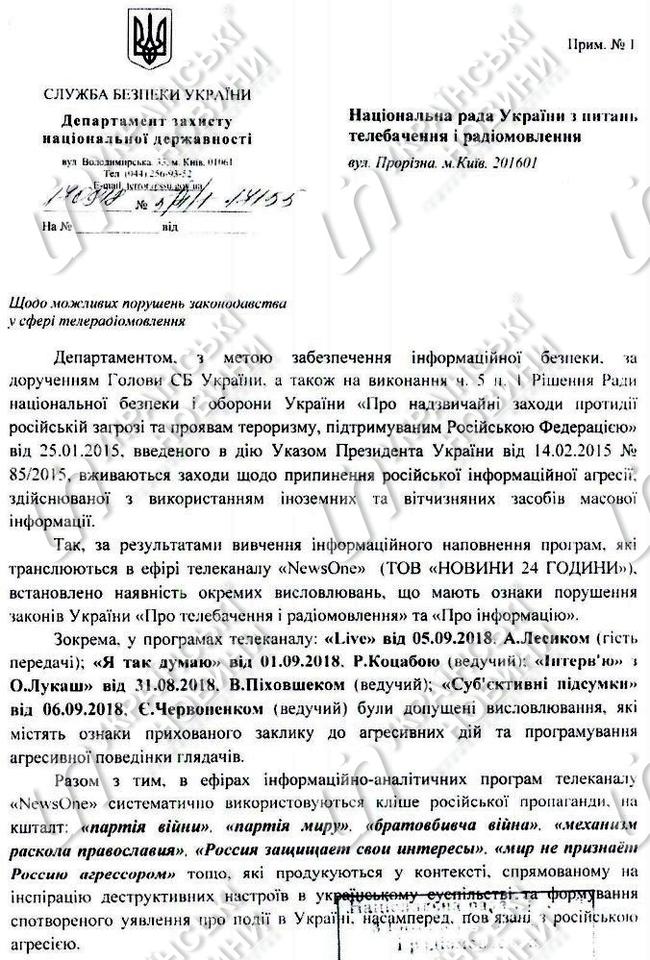 На Украине СБУ ведёт проверку СМИ за неугодные слова и фразы СМИ, Цензура, Украина, Политика, Свобода слова, СБУ, NewsOne, Проверка, Длиннопост