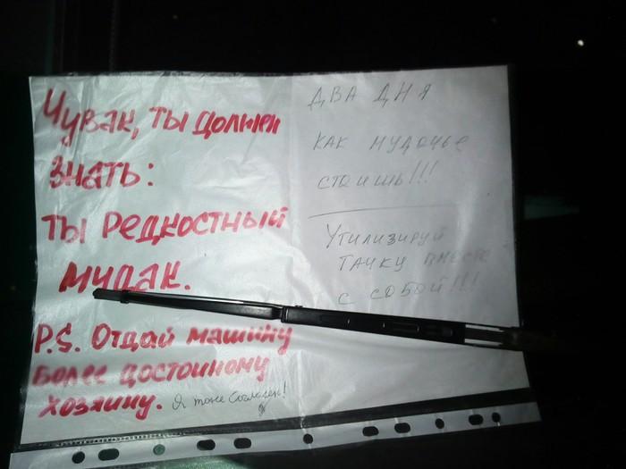 Общественное мнение Неправильная парковка, Записка на автомобиле, Добрые соседи, Пожелание