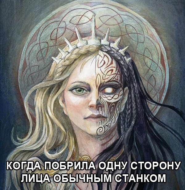 Мем о Хель Скандинавская мифология, Хель, Длиннопост, Скандинавские мемы