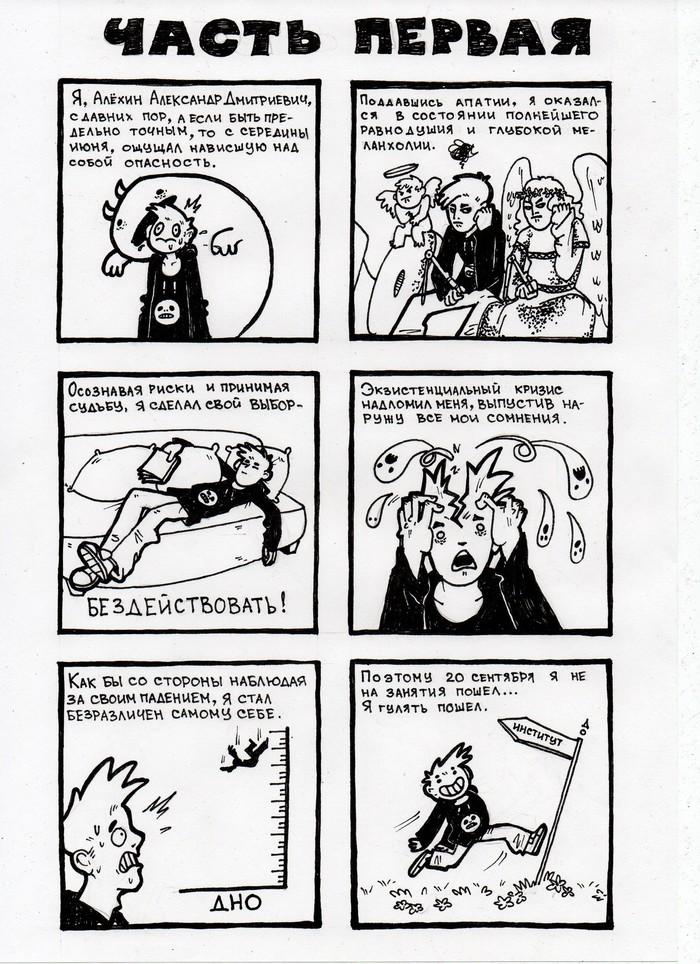 Объяснительная Вуз, Комиксы, Отчисление, Объяснительная, Длиннопост
