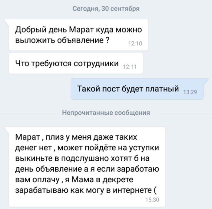 Я же мать Яжмать, Переписка, Вконтакте, Наглость, Скриншот, Объявление