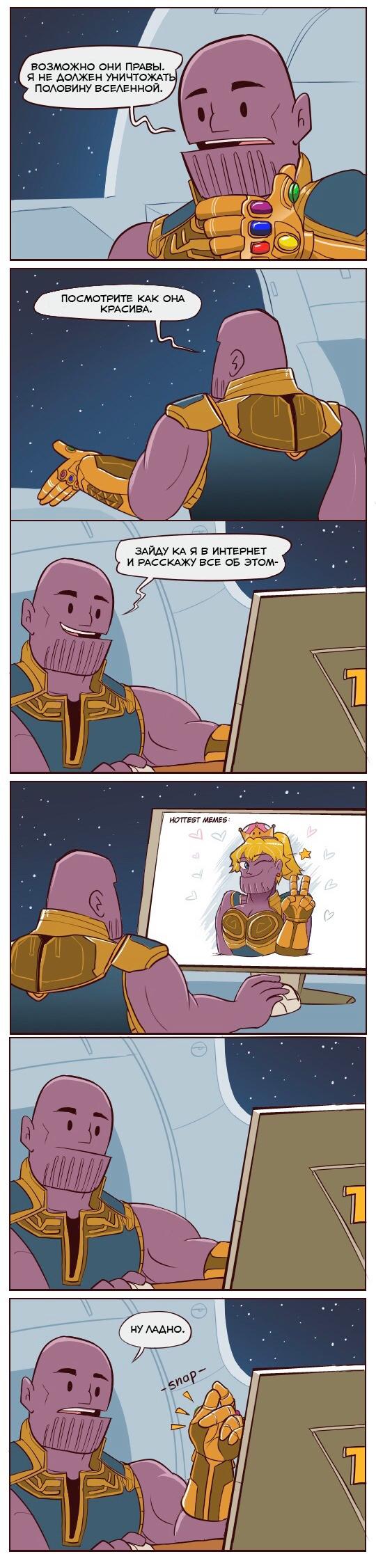 Истинная причина безумия Таноса Bowsette, Супер корона, Танос, Мстители: Война бесконечности, Gender Bender, Комиксы, Длиннопост