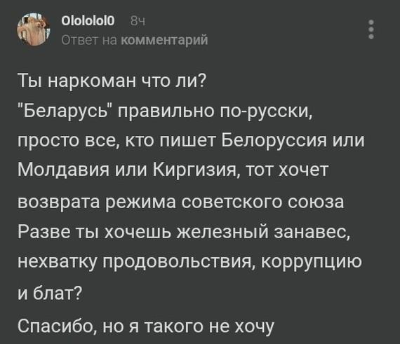 Названия стран Срач, Национальный вопрос, Русский язык, Беларусь vs Белоруссия