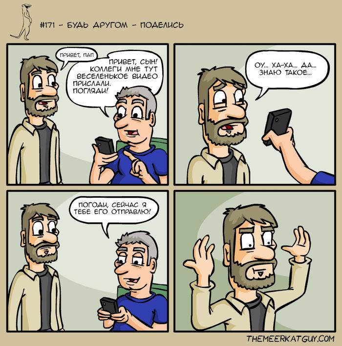 Будь другом - поделись Комиксы, Отец, Сын, Родители и дети, Технологии, Репост, Themeerkatguy