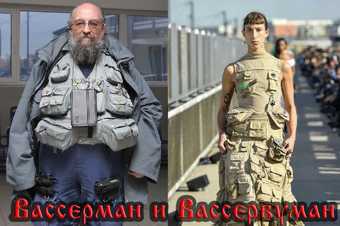 Вассерман и Вассервуман