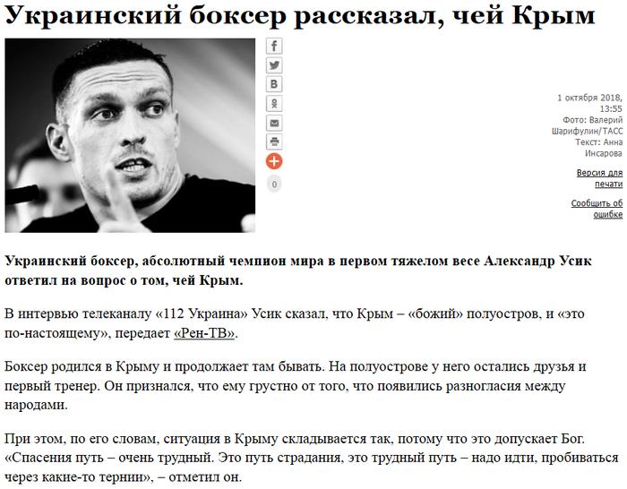 А Россия, как известно, управляется непосредственно Богом! Россия, Украина, Крым, Александр Усик, Политика
