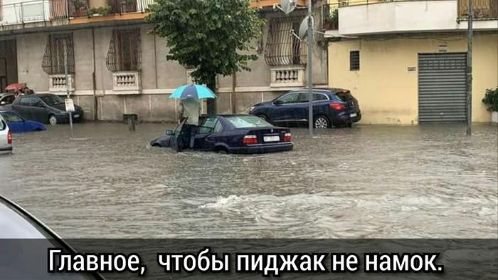 Зонтик в помощь Наводнение, Прикол, Зонт, Италия, Неаполь, Дождь, Нонсенс