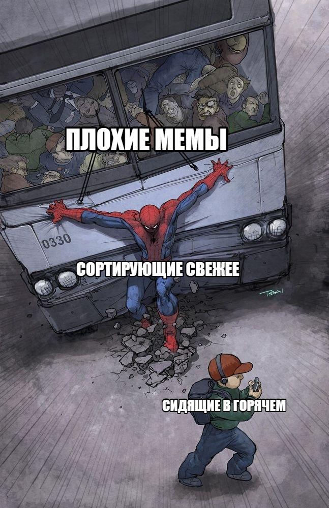 Супергерои pikabu Супергерои, Пикабу, Горячее, Свежее, Мемы