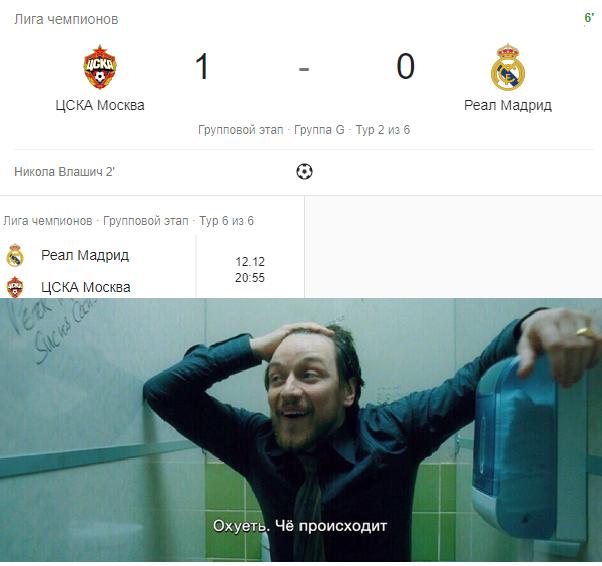 Когда решил посмотреть Лигу Чемпионов