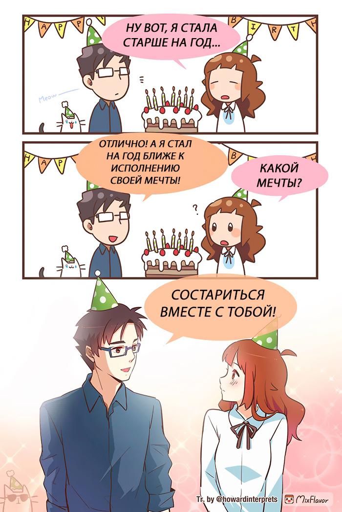 Романтика на все случаи жизни Комиксы, Романтика, Mixflavor, День рождения, Покупка квартиры, Магазин, Длиннопост