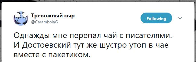 Чай с писателями Twitter, Чай, Рисунок, Достоевский, Длиннопост