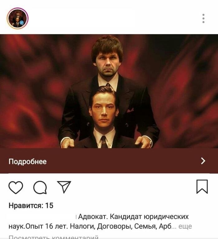 Адвокат дьявола по-русски.