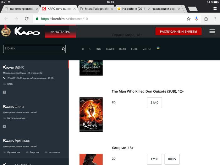 Изменчивый рейтинг Кинотеатр, Постеры к фильмам, Рейтинг, Цензура