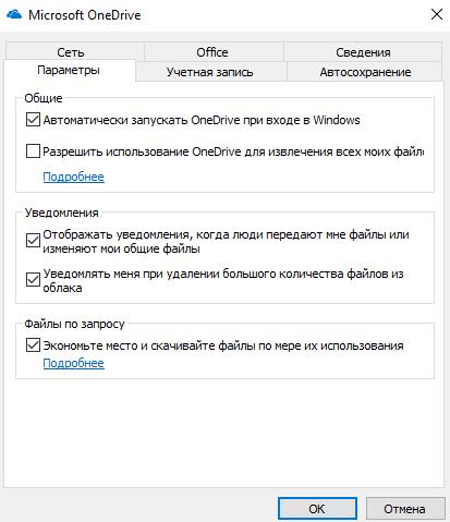 Windows 10: освобождение свободного пространства Windows 10, Данные, OneDrive, Длиннопост