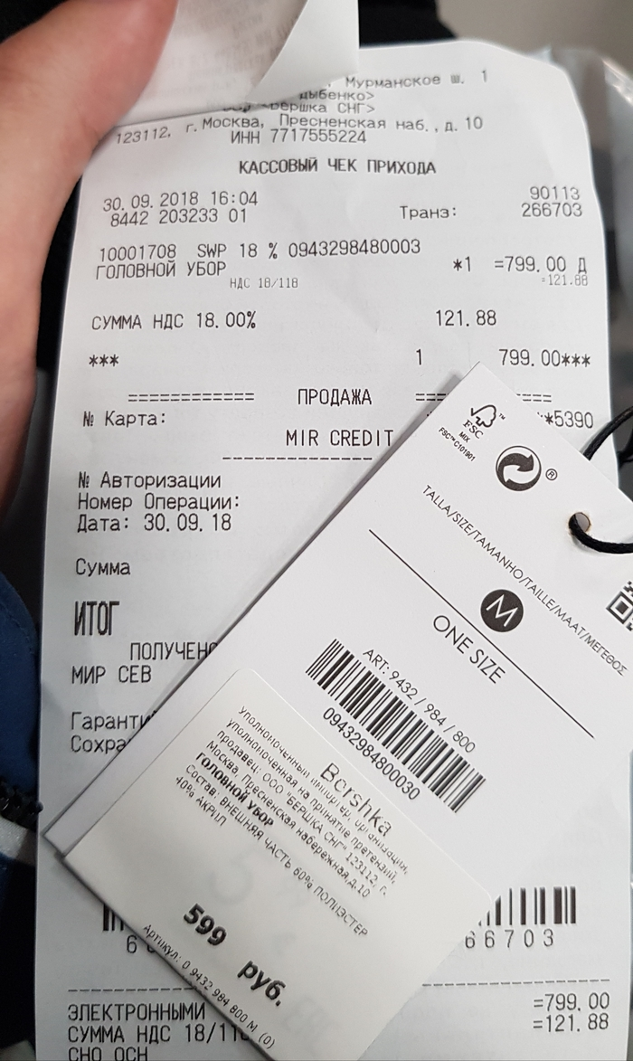 """Обман с ценниками от магазина """"Bershka"""" Обман, Магазин, Bershka, Санкт-Петербург, 200 рублей, Длиннопост"""